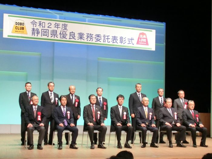 静岡県優良業務委託表彰式